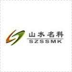 深圳市山水名科光电有限公司